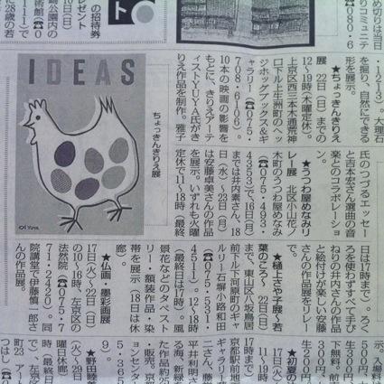 毎日新聞コピー.JPG