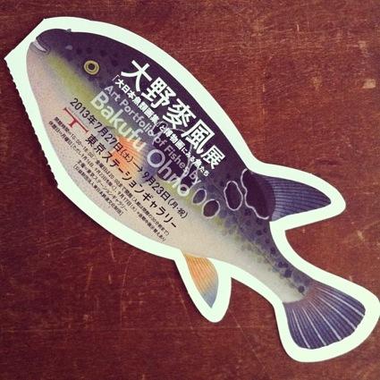 bakufu_ohno.jpg