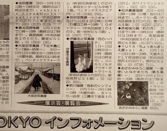 東京新聞090924 のコピー.JPG