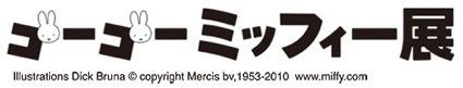 go_go_miffy_logo のコピー.jpg
