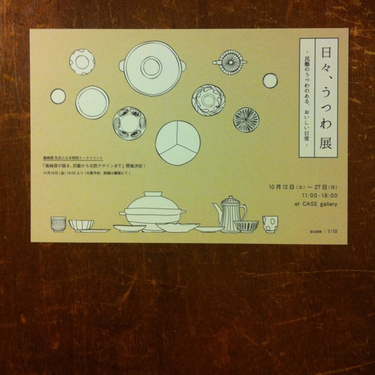 utsuwa_b.JPG