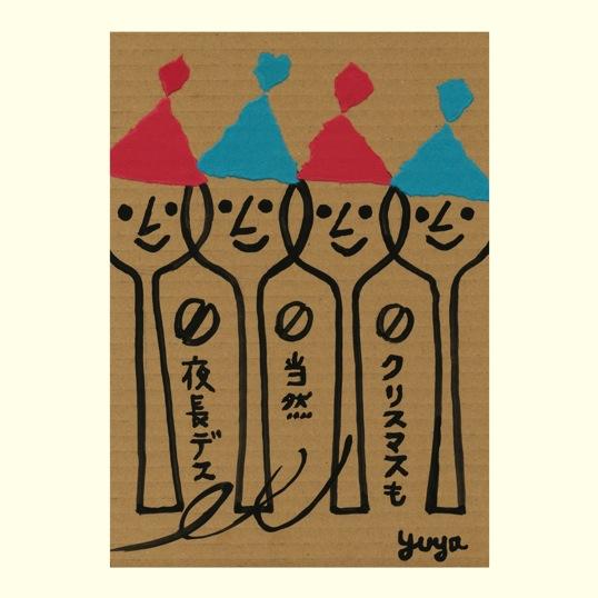 yonaga_Xmas_b.jpg