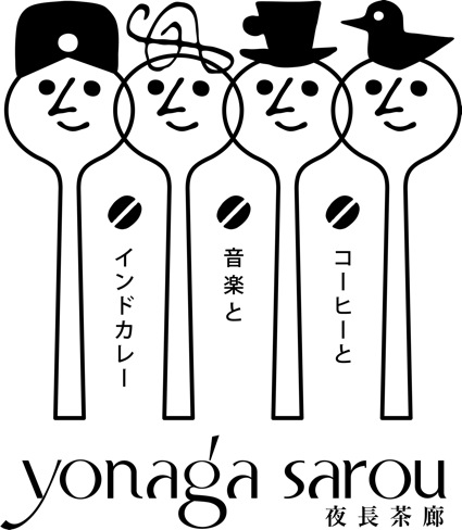 yonaga_spoon のコピー.jpg